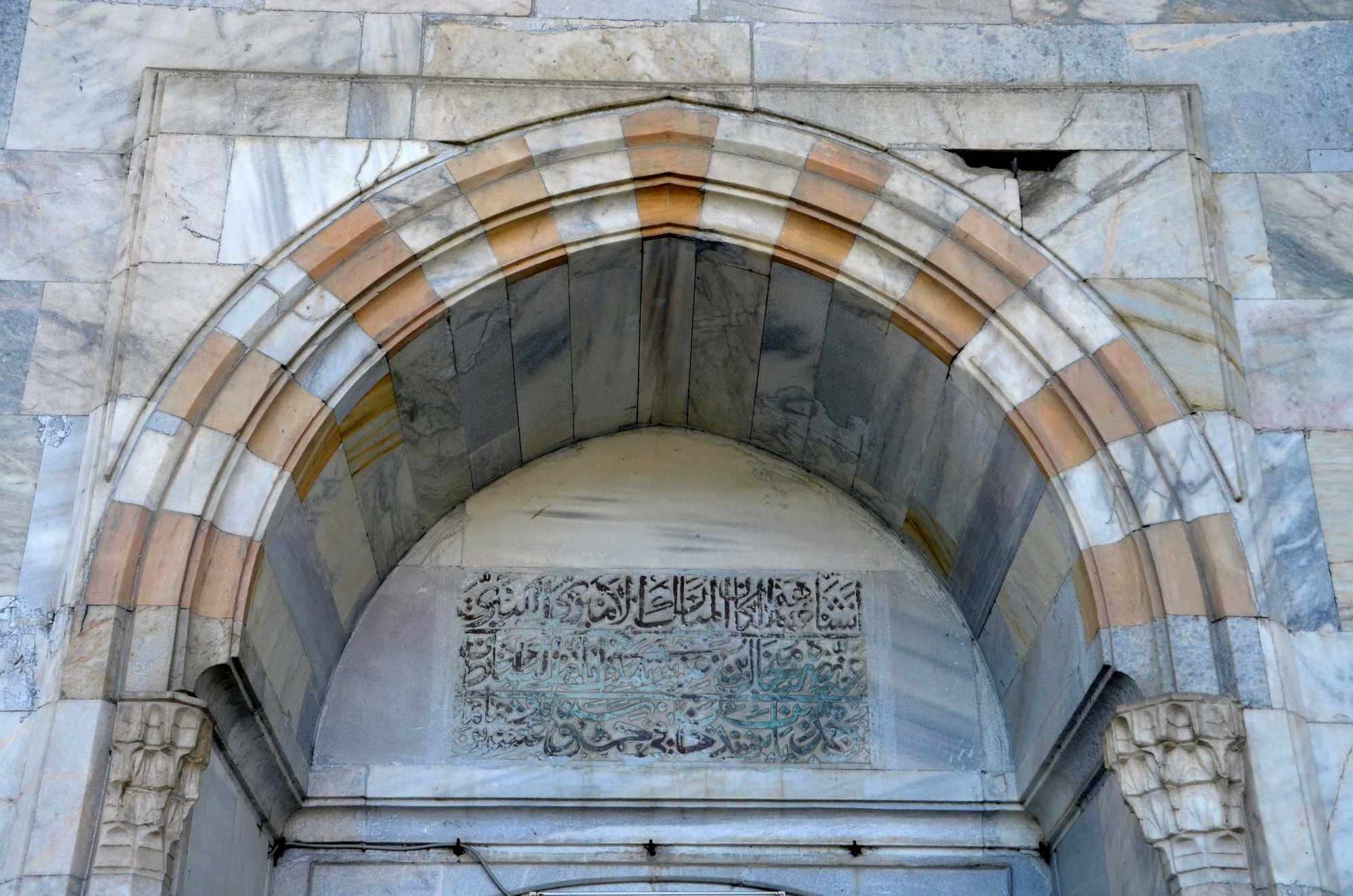 The inscription over Gazi Mihal Mosque doors in Edirne
