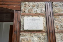 Church of Sts. Constantine and Helena in Edirne - the inscription commemorating the renovation of the church